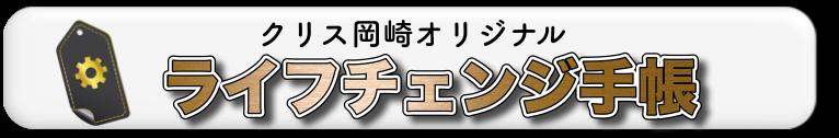 ライフチェンジ手帳