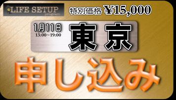 LSUW東京申込s