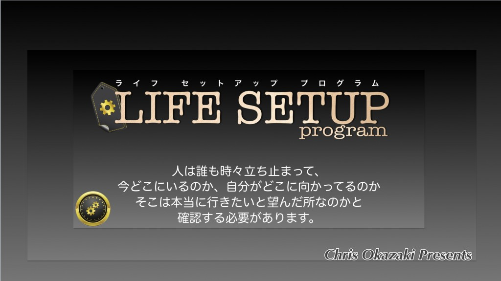LIFESETUP-bannerL-001